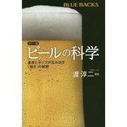 カラー版 ビールの科学―麦芽とホップが生み出す「旨さ」の秘密(ブルーバックス) [新書]