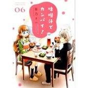 味噌汁でカンパイ! 6(ゲッサン少年サンデーコミックス) [コミック]