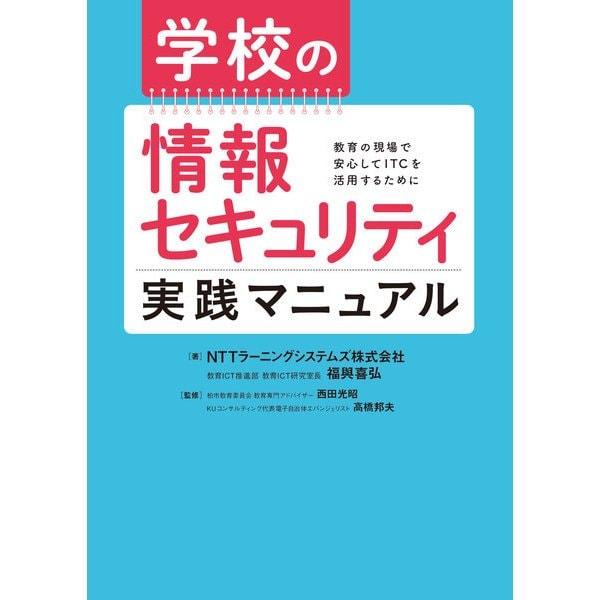 ヨドバシ.com - 学校の情報セキ...