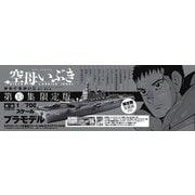 空母いぶき 10 限定版(ビッグコミックス)