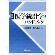 医学統計学ハンドブック 新版 [単行本]