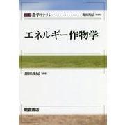 エネルギー作物学(シリーズ農学リテラシー) [全集叢書]
