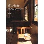 葉山・鎌倉カフェストーリー [単行本]