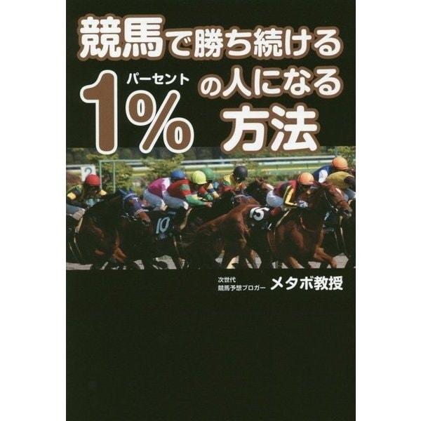 競馬で勝ち続ける1%の人になる方法 [単行本]