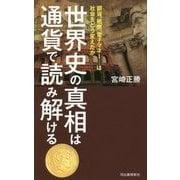 世界史の真相は通貨で読み解ける―銀貨、紙幣、電子マネー…は社会をどう変えたか [単行本]