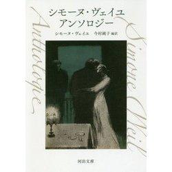 シモーヌ・ヴェイユアンソロジー(河出文庫) [文庫]