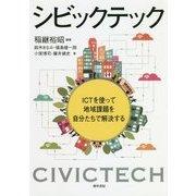 シビックテック―ICTを使って地域課題を自分たちで解決する [単行本]
