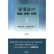 家事法の理論・実務・判例〈2〉 [全集叢書]