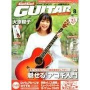 Go ! Go ! GUITAR (ギター) 2018年 08月号 [雑誌]