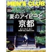 MEN's CLUB 2018年 08月号 [雑誌]