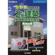 分野別問題解説集 2級建築施工管理技術検定実地試験〈平成30年度〉(スーパーテキストシリーズ) [単行本]