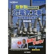 分野別問題解説集 2級電気工事施工管理技術検定実地試験〈平成30年度〉(スーパーテキストシリーズ) [単行本]