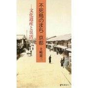 不死鳥のまち京都―文化遺産と災害 [単行本]