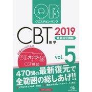 クエスチョン・バンクCBT 最新復元問題〈2019 vol.5〉 第10版 [単行本]