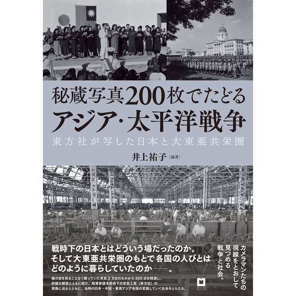 秘蔵写真200枚でたどるアジア・太平洋戦争―東方社が写した日本と大東亜共栄圏 [単行本]