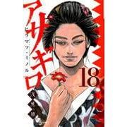 アサギロ~浅葱狼 18(ゲッサン少年サンデーコミックス) [コミック]