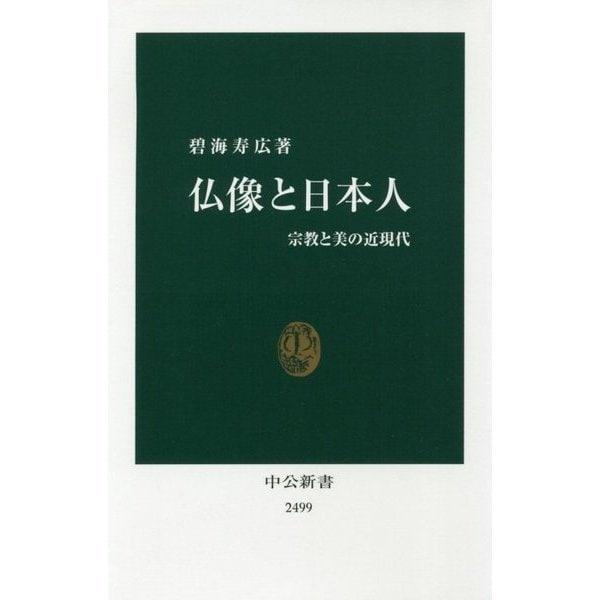 仏像と日本人―宗教と美の近現代(中公新書) [新書]