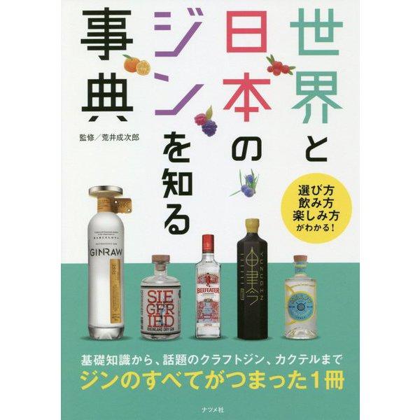 世界と日本のジンを知る事典 [単行本]
