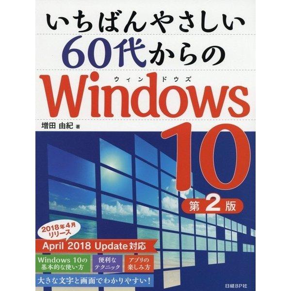 いちばんやさしい60代からのWindows10 第2版 [単行本]