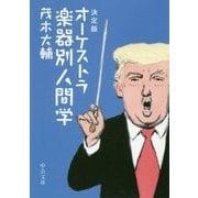 決定版 オーケストラ楽器別人間学(中公文庫) [文庫]