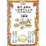 陛下、お味はいかがでしょう。―「天皇の料理番」の絵日記 [単行本]