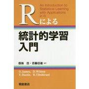 Rによる統計的学習入門 [単行本]
