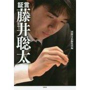 証言 藤井聡太 [単行本]