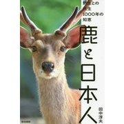 鹿と日本人―野生との共生1000年の知恵 [単行本]