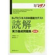 BJTビジネス日本語能力テスト 読解 実力養成問題集 第2版 [単行本]