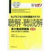 BJTビジネス日本語能力テスト 聴解・聴読解 実力養成問題集 第2版 [単行本]