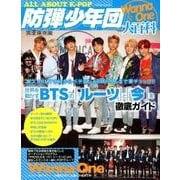 ALL ABOUT K-POP 防弾少年団 & Wanna One 大百科 [ムック・その他]