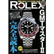 REAL ROLEX(20) [ムック・その他]