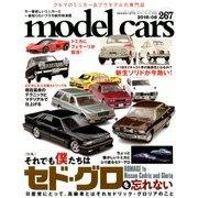 model cars (モデルカーズ) 2018年 08月号 [雑誌]
