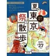 歩く地図 夏の東京祭り散歩 2018: 成美堂ムック [ムック・その他]