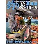 釣り旅北海道'18-'19 [ムック・その他]
