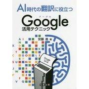 AI時代の翻訳に役立つGoogle活用テクニック [単行本]
