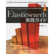 Elasticsearch実践ガイド-Elasticsearch、Logstash、Kibanaによるログ収集・解析・(impress top gear) [単行本]