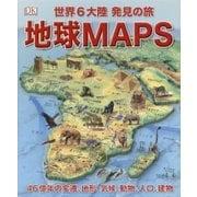 地球MAPS-世界6大陸発見の旅 [単行本]