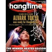 hangtime(ハングタイム) vol.8 (GEIBUN MOOKS) [ムック・その他]