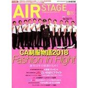 AIR STAGE (エア ステージ) 2018年 08月号 [雑誌]