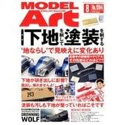 MODEL Art (モデル アート) 2018年 08月号 [雑誌]