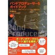 バンドプロデューサー5ガイドブック-オーディオデータ解析で耳コピ・コード検出・楽譜作成も [単行本]