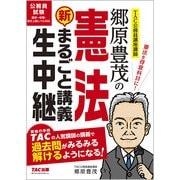 郷原豊茂の憲法 新・まるごと講義生中継 [単行本]