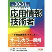 平成30・31年版 ニュースペックテキスト 応用情報技術者 [単行本]