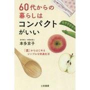 60代からの暮らしはコンパクトがいい-「食」からはじめるシンプルな快適生活 (単行本) [単行本]