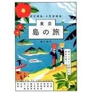 東京島の旅 伊豆諸島・小笠原諸島 (エルマガMOOK) [ムックその他]