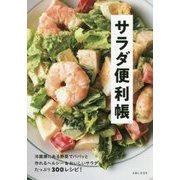 サラダ便利帳 [単行本]