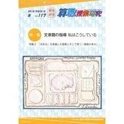 算数授業研究 Vol.117 文章題の指導 [単行本]