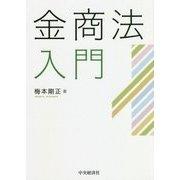 金商法入門 [単行本]