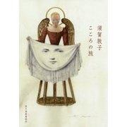 こころの旅(ハルキ文庫) [文庫]